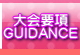 Guidance Fact sheet Japanese/English